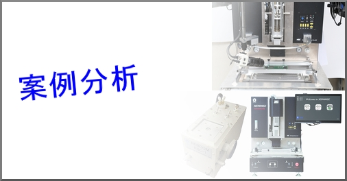 除了返修工作以外,本系统还可以用于其他工艺处理。|案例分析